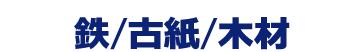 鉄/古紙/木材
