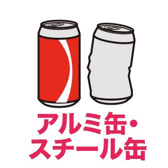 アルミ スチール缶