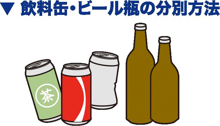 飲料缶・ビール瓶の分別方法