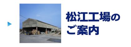 松江工場のご案内
