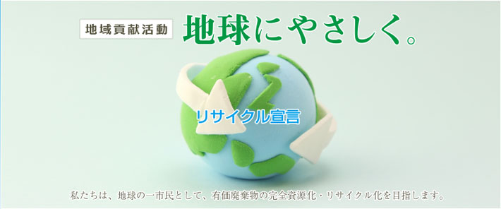 大成商事 地球にやさしく リサイクル宣言