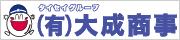 大成商事リンクバナー01