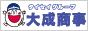 大成商事リンクバナー02