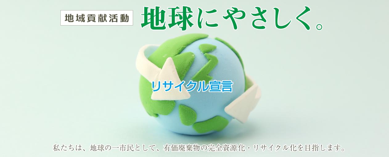 リサイクル宣言